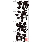 のぼり旗 地酒・焼酎 (SNB-1178)