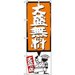 のぼり旗 大盛無料 オレンジ (SNB-1204)