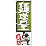のぼり旗 麺増量 緑 (SNB-1205)