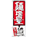のぼり旗 麺増量 赤 (SNB-1206)