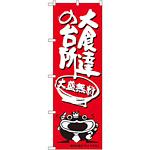 のぼり旗 大食達の台所 オオナマズ柄 (SNB-1216)