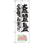 のぼり旗 大盛 ・特盛 ・鬼盛 各種ご用意!! ナマズ柄 (SNB-1235)