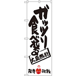 のぼり旗 ガッツリ食べれる 限界挑戦 (SNB-1245)