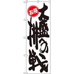 のぼり旗 大盛への挑戦 お得 (SNB-1255)