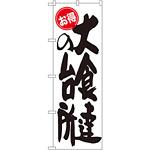 のぼり旗 大食達の台所 お得 (SNB-1256)