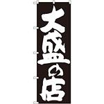 のぼり旗 大盛の店 黒地 (SNB-1258)