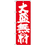 のぼり旗 大盛無料 赤地 (SNB-1259)