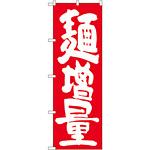 のぼり旗 麺増量 赤地 (SNB-1265)