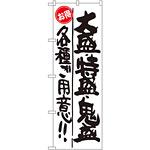 のぼり旗 大盛 ・特盛 ・鬼盛 各種ご用意!! お得 (SNB-1269)
