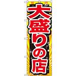 のぼり旗 大盛りの店 赤字 (SNB-1278)