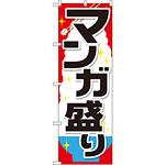 のぼり旗 マンガ盛り (SNB-1285)