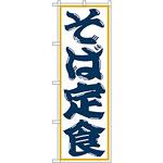 のぼり旗 そば定食 (SNB-1299)