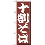 のぼり旗 十割そば (SNB-1300)