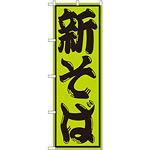 のぼり旗 新そば 緑(SNB-1303)