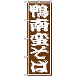 のぼり旗 鴨南蛮そば (SNB-1307)