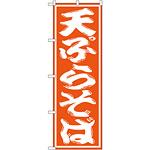 のぼり旗 天ぷらそば オレンジ(SNB-1308)