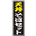 のぼり旗 天丼 ・そばセット (SNB-1312)