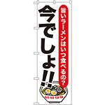 のぼり旗 ラーメン 今でしょ!! (SNB-1317)
