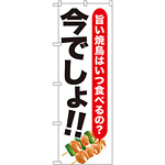 のぼり旗 焼鳥 今でしょ!! (SNB-1319)