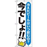 のぼり旗 ビール 今でしょ!! (SNB-1322)