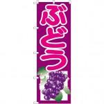 のぼり旗 ぶどう 紫 (SNB-1351)