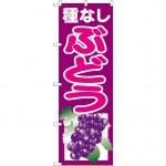 のぼり旗 種なしぶどう 紫 (SNB-1355)
