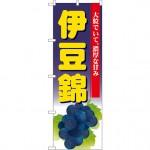 のぼり旗 伊豆錦 (SNB-1375)