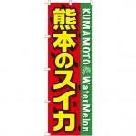 のぼり旗 熊本のスイカ (SNB-1409)