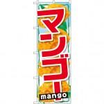 のぼり旗 マンゴー mango (SNB-1430)