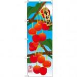 のぼり旗 さくらんぼ (イラスト) (SNB-1450)