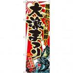 のぼり旗 大漁まつり (SNB-1453)