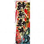 のぼり旗 鮮魚朝市 大漁旗風(SNB-1458)
