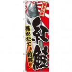 のぼり旗 紅鮭 (SNB-1486)