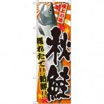 のぼり旗 秋鮭 (SNB-1488)