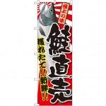 のぼり旗 鮭直売 (SNB-1489)