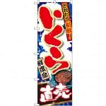 のぼり旗 いくら直売 (SNB-1495)