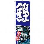 のぼり旗 鰹 (SNB-1507)