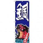 のぼり旗 鯛 (SNB-1512)