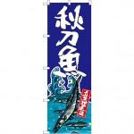 のぼり旗 秋刀魚 (SNB-1514)