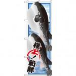 のぼり旗 ふぐ (イラスト) (SNB-1552)
