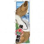 のぼり旗 カキ (イラスト) (SNB-1566)