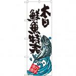 のぼり旗 本日 鮮魚特売 (SNB-1578)