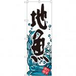 のぼり旗 地魚 バックに波のイラスト(SNB-1580)