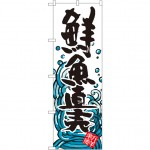 のぼり旗 鮮魚直売 バックに波の絵(SNB-1582)