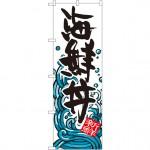のぼり旗 海鮮丼 (SNB-1584)