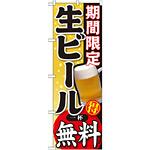のぼり旗 期間限定 生ビール 一杯無料 (SNB-178)