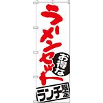 のぼり旗 ラーメンセット ランチ限定 (SNB-2000)