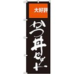 のぼり旗 かつ丼セット 大好評 (SNB-2005)