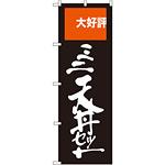 のぼり旗 ミニ天丼セット 大好評 (SNB-2008)