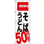 のぼり旗 そば うどん 50円引 期間限定 (SNB-2014)